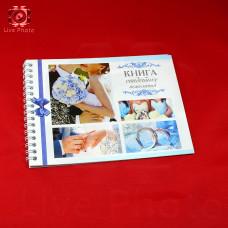 Книга свадебных пожеланий