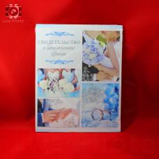 Обложка на свидетельство о заключении брака 1