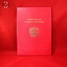 Обложка на свидетельство о заключении брака 3