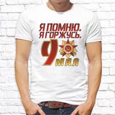 "Футболка ""9 Мая"" 3"