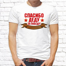 "Футболка ""9 Мая"" 9"
