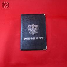 Обложка на военный билет 1