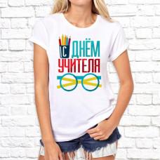 """Футболка """"День учителя"""" 9"""